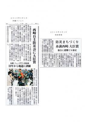 okinawa190301-1