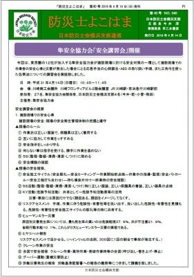 yokohama190414-1