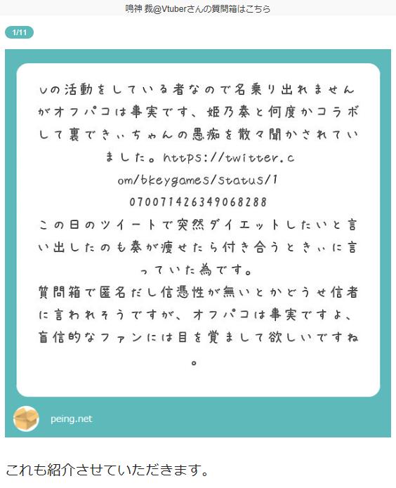 バーチャルYouTuber姫乃奏と牡丹きぃのオフパコ妊娠疑惑の検証 ...