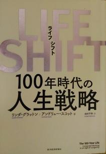 01-人生100年