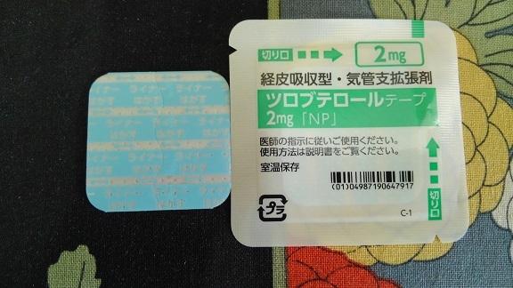 tapeKIMG2945.jpg