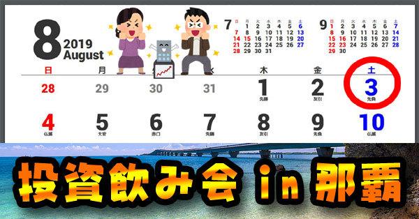 8月3日(土)18時~ 沖縄 一期一会飲み会開催ッ!参加者募集中☆