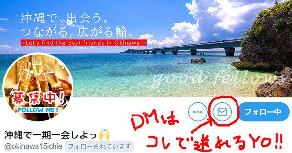 【沖縄de一期一会新企画ぅーーーっ!】