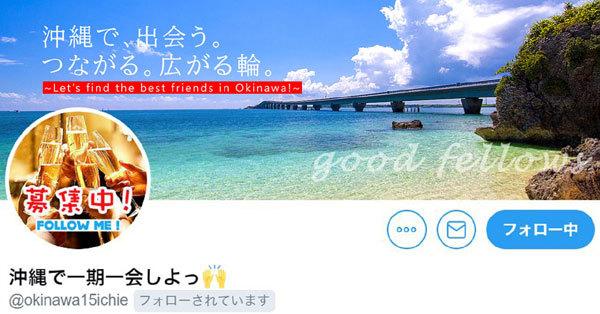 沖縄で一期一会deはい!フォロー!! むらやんnote