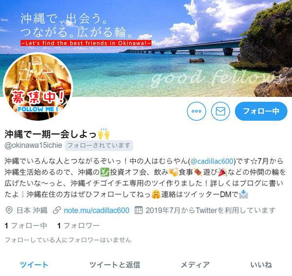 【新企画ッ!】沖縄で一期一会deはい!フォロー!!読んでね☆