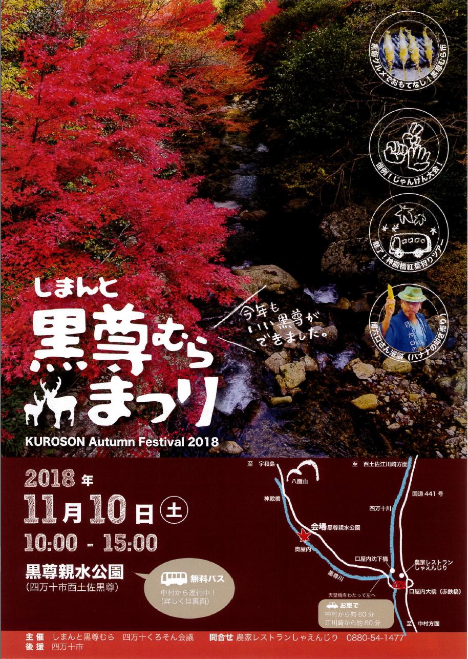 kuro1_20181027095325b84.jpg