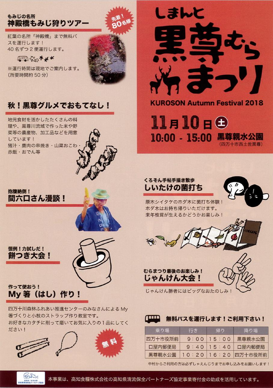 kuro2_2018102709550143c.jpg