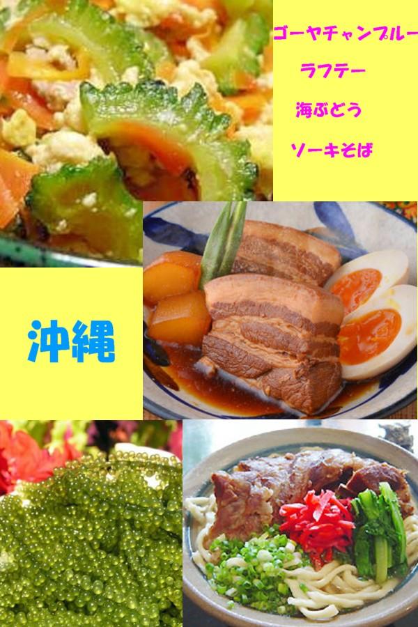 沖縄food