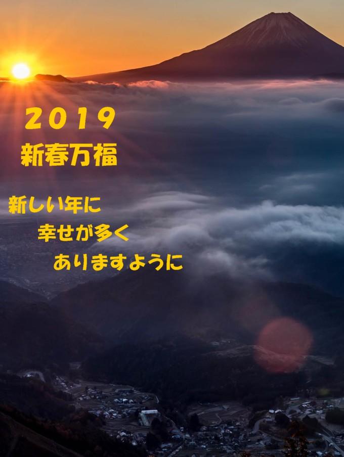 富士山新春万福