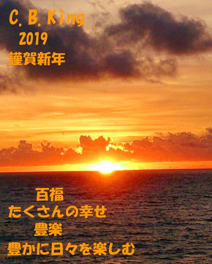 日の出お正月