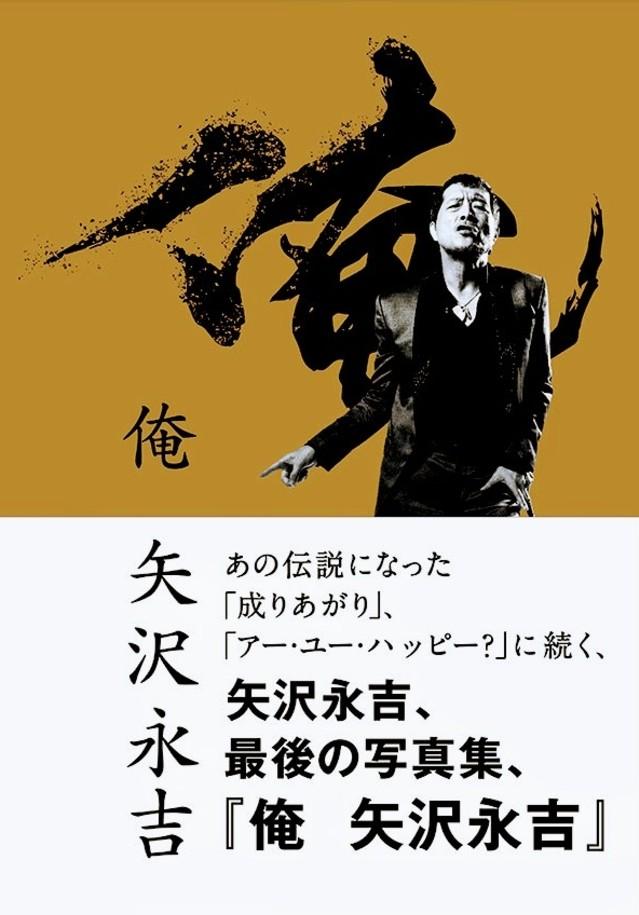 俺矢沢永吉1