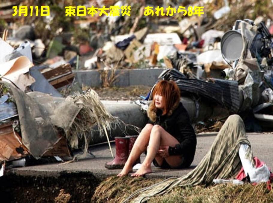 東日本大震災4