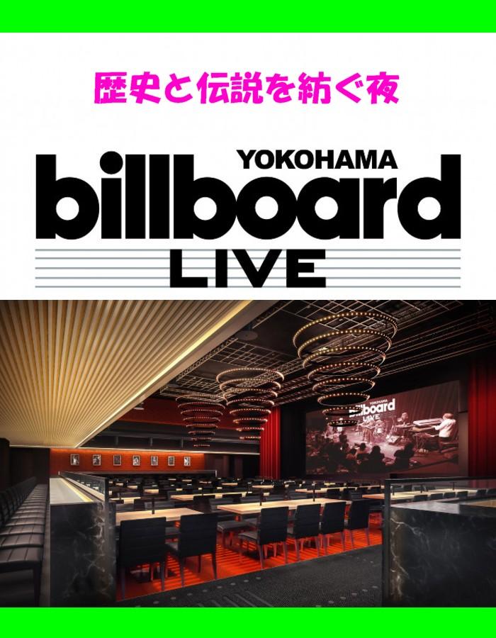ビルボード横浜1