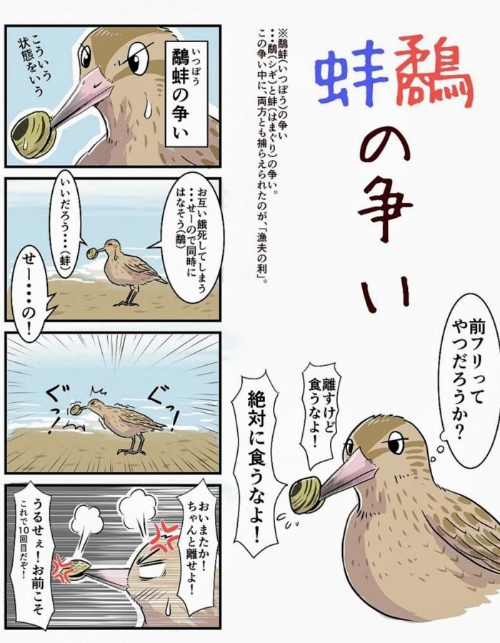 漁夫の利漫画1