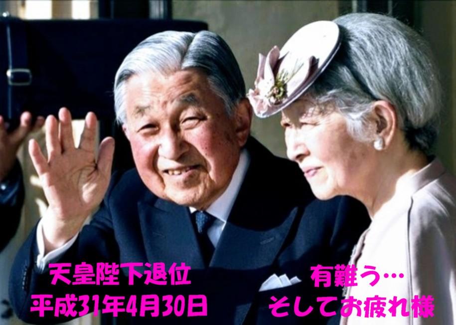 天皇陛下2