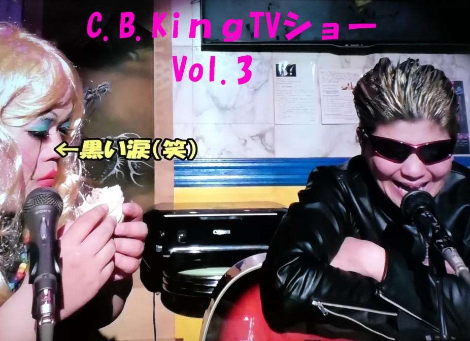 cbkingTVショー4