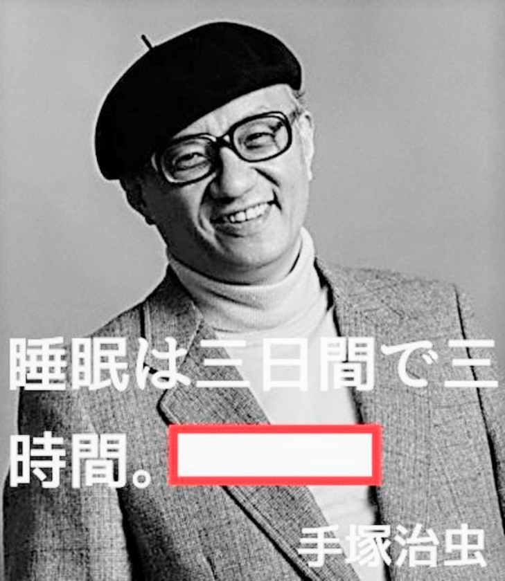 手塚治虫2