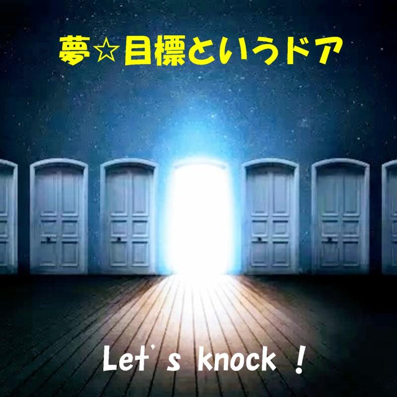 夢のドア1