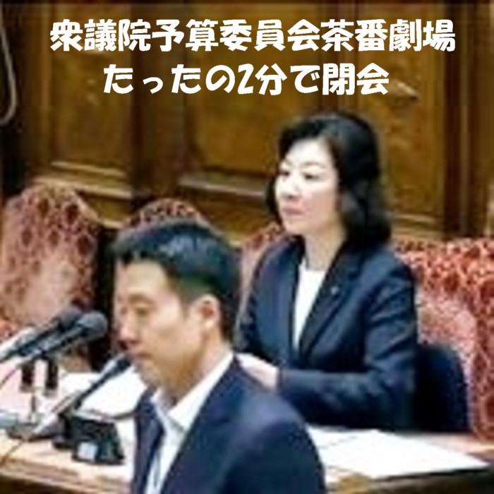 予算委員会1