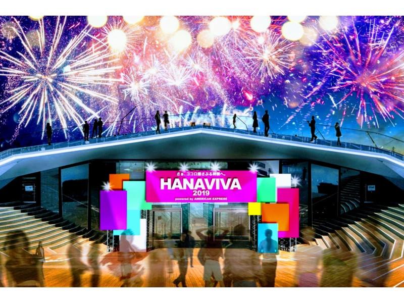 HANAVIVAフェス1