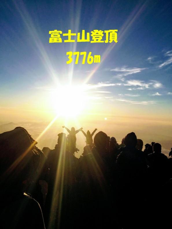 富士山登頂1