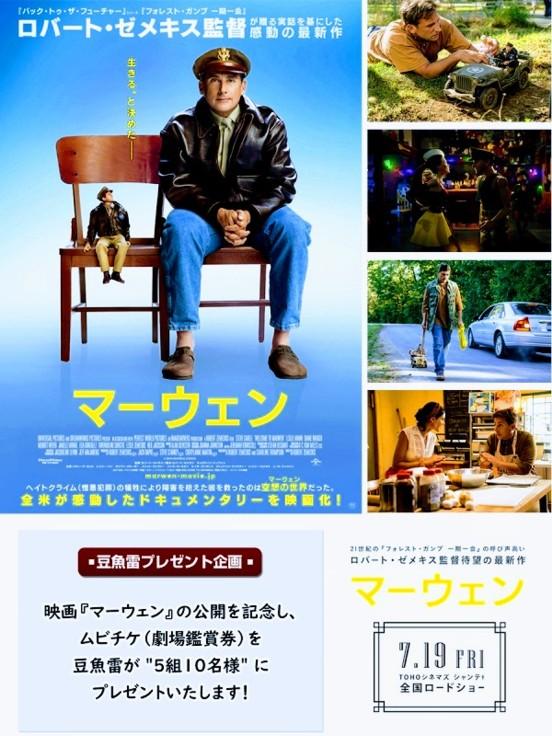 映画マーウェン1