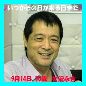 矢沢永吉b1
