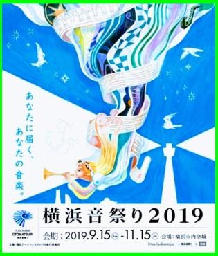 横浜音祭2019a