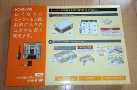 KOIZUMI コタツ用ヒーターユニット KHH-5180 箱
