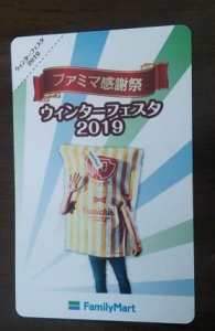 ファミマ ウィンターフェスタ2019 応募券(表)
