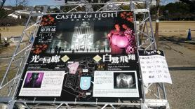 姫路城 ライトアップ パネル