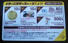 ファミマ ウィンターフェスタ2019 応募券(裏)