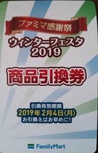 ファミマ ウィンターフェスタ2019 商品引換券(表)