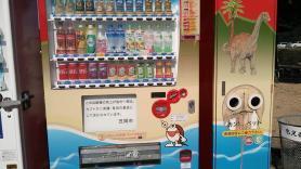カブトガニ博物館 自販機
