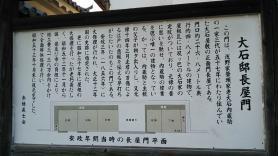 大石神社 大石邸長屋門の説明