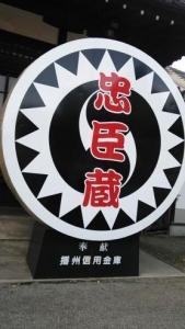 大石神社 忠臣蔵