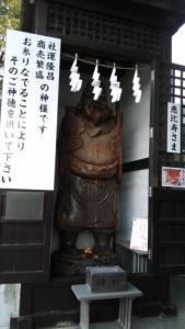大石神社 恵比寿さま