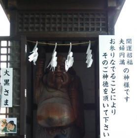 大石神社 大黒さま