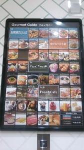 イオンモール徳島 レストランガイド