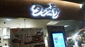 タン次郎 イオンモール徳島店