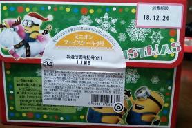 ミニオンクリスマスケーキ 原材料