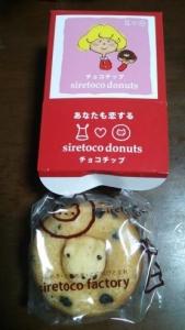 シレトコドーナツ チョコチップ