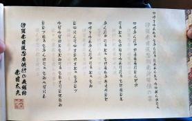 赤目四十八滝 忍者修行 秘伝の書