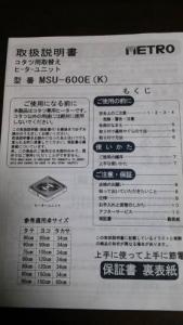 METRO コタツ用取替えヒーターユニット MSU-600E(K) 取説