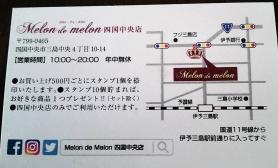 メロン・ドゥ・メロン 四国中央店