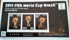 2014 FIFAワールドカップ 日本公式記念切手