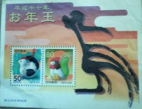 2005 平成17年お年玉切手シート
