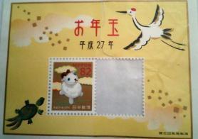 2015 平成27年 お年玉切手シート