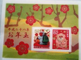 2016 平成28年 お年玉切手シート