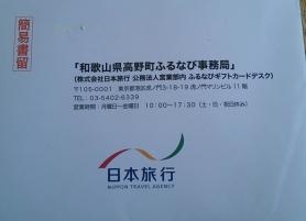 和歌山県高野町ふるなび事務局 日本旅行 簡易書留